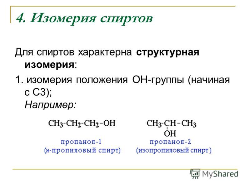 4. Изомерия спиртов Для спиртов характерна структурная изомерия: 1. изомерия положения ОН-группы (начиная с С3); Например: