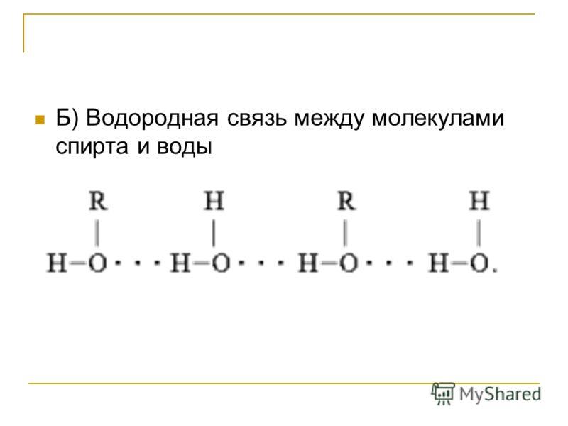 Б) Водородная связь между молекулами спирта и воды