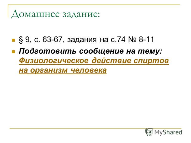 Домашнее задание: § 9, с. 63-67, задания на с.74 8-11 Подготовить сообщение на тему: Физиологическое действие спиртов на организм человека Физиологическое действие спиртов на организм человека