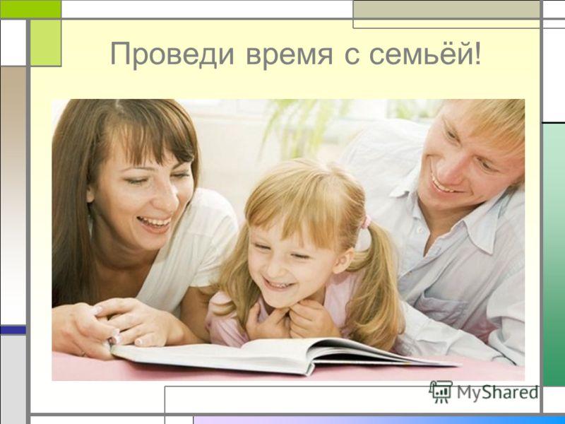 Проведи время с семьёй!