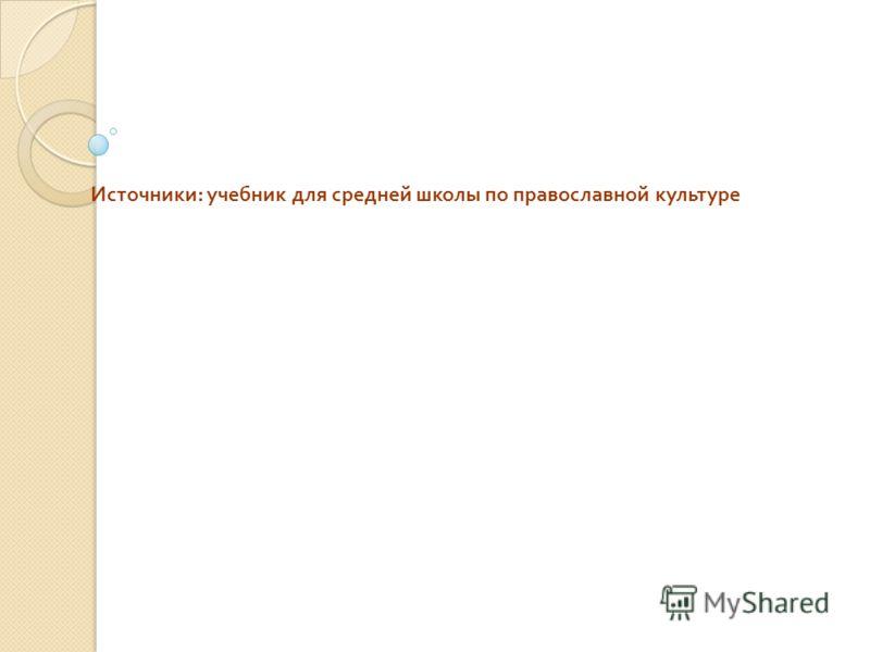 Источники : учебник для средней школы по православной культуре