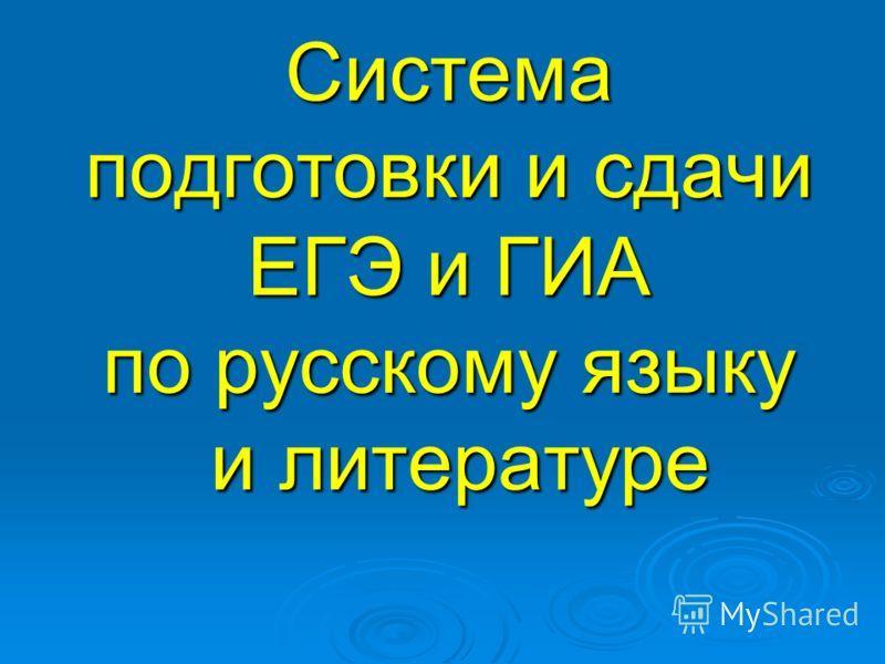 Система подготовки и сдачи ЕГЭ и ГИА по русскому языку и литературе