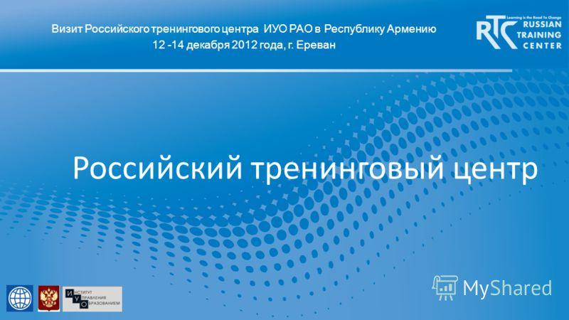 Российский тренинговый центр Визит Российского тренингового центра ИУО РАО в Республику Армению 12 -14 декабря 2012 года, г. Ереван