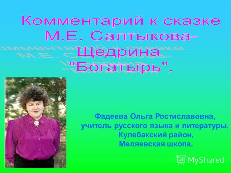Фадеева Ольга Ростиславовна, учитель русского языка и литературы, Кулебакский район, Меляевская школа.