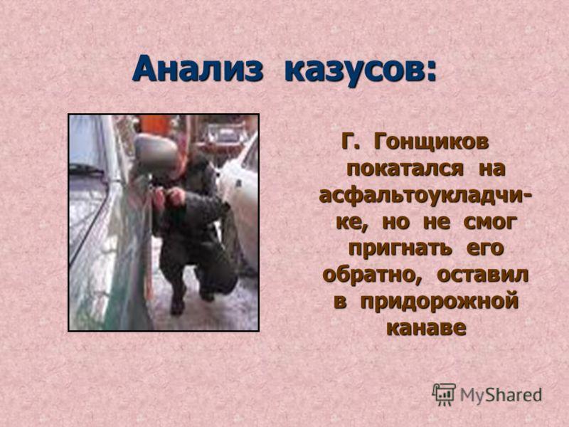 Анализ казусов: К. Козодоева не уследила за своей козой, которая проникла в соседский огород и съела всю капусту