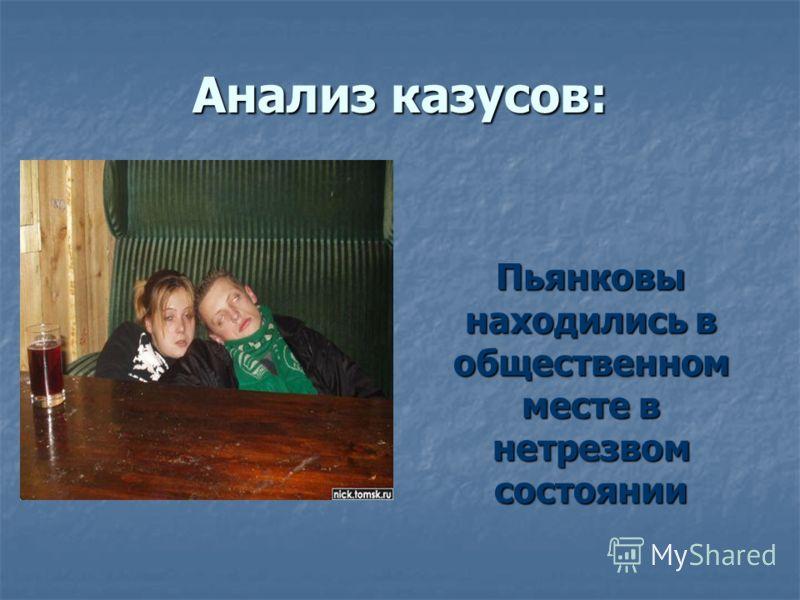 Анализ казусов: Ж. Жаднов не вернул долг в срок Ж. Жаднов не вернул долг в срок