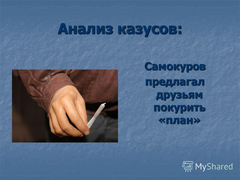 Анализ казусов: Пьянковы находились в общественном месте в нетрезвом состоянии Пьянковы находились в общественном месте в нетрезвом состоянии