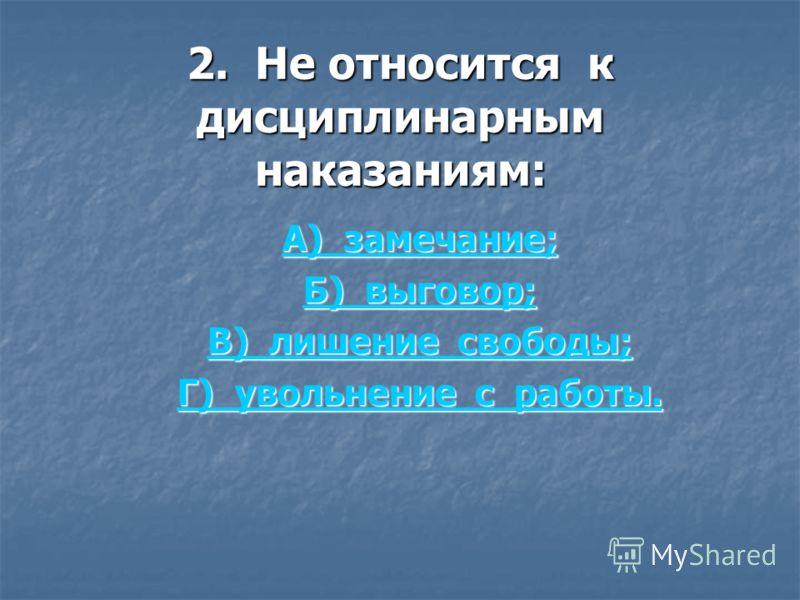 1. К современным видам правонарушений относятся: А) государственные; А) государственные; Б) административные; Б) административные; В) частные; В) частные; Г) моральные. Г) моральные.