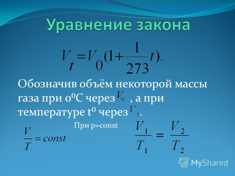 Обозначив объём некоторой массы газа при 0C через, а при температуре t через. При p=const