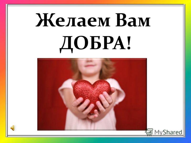 Желаем Вам ДОБРА!