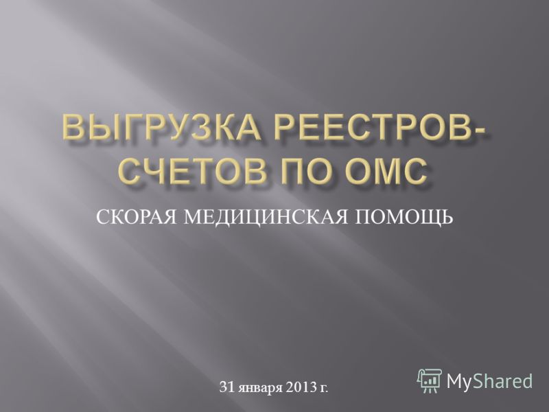 СКОРАЯ МЕДИЦИНСКАЯ ПОМОЩЬ 31 января 2013 г.
