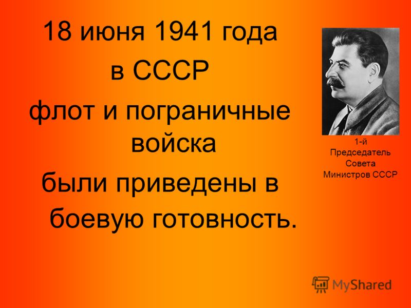 18 июня 1941 года в СССР флот и пограничные войска были приведены в боевую готовность. 1-й Председатель Совета Министров СССР