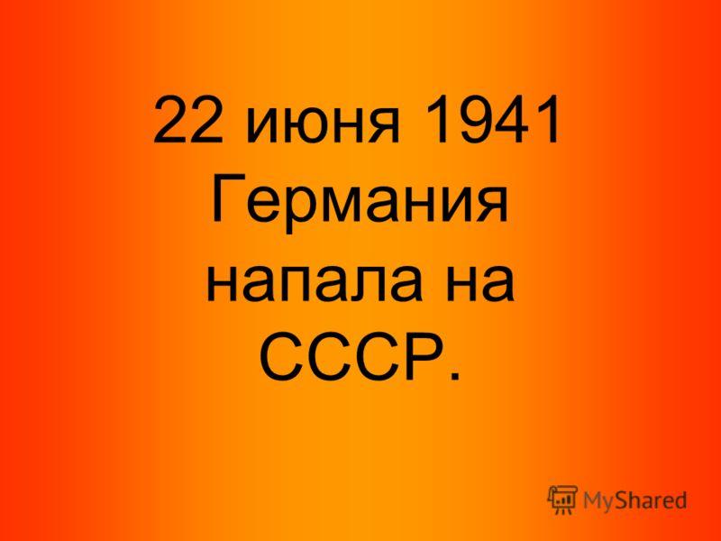 22 июня 1941 Германия напала на СССР.