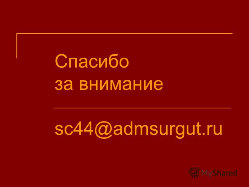Спасибо за внимание sc44@admsurgut.ru