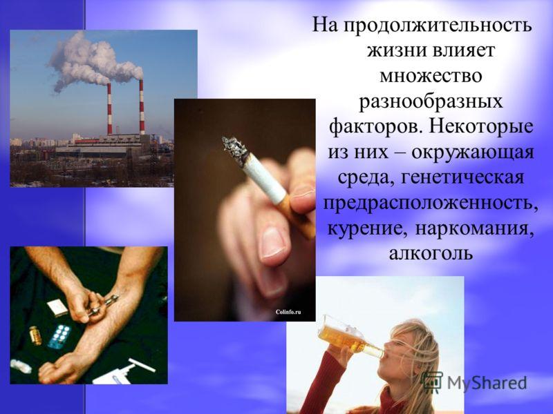 На продолжительность жизни влияет множество разнообразных факторов. Некоторые из них – окружающая среда, генетическая предрасположенность, курение, наркомания, алкоголь