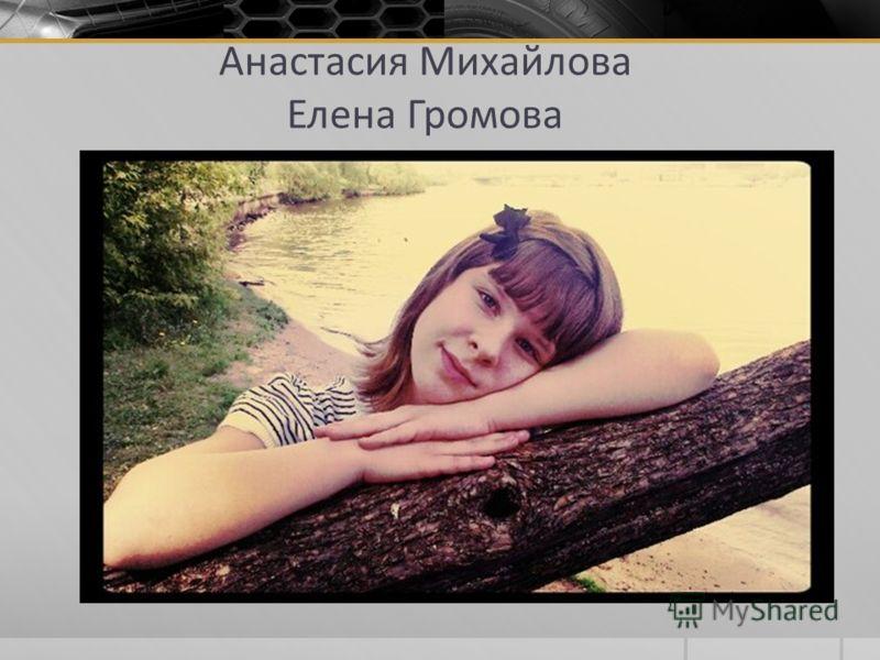 Анастасия Михайлова Елена Громова