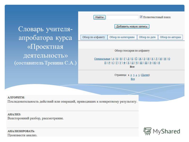 Словарь учителя- апробатора курса «Проектная деятельность» (составитель Тренина С.А.)