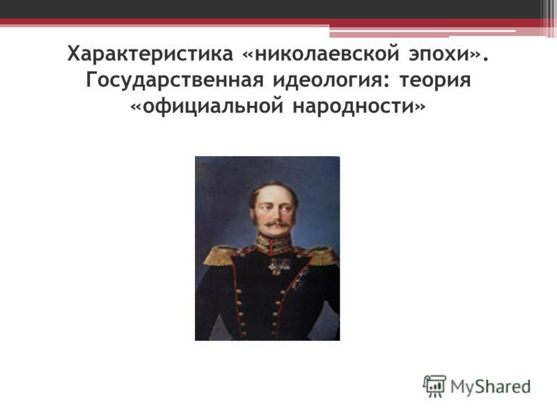 Характеристика «николаевской эпохи». Государственная идеология: теория «официальной народности»