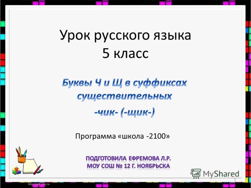 Урок русского языка 5 класс 1 Программа «школа -2100»