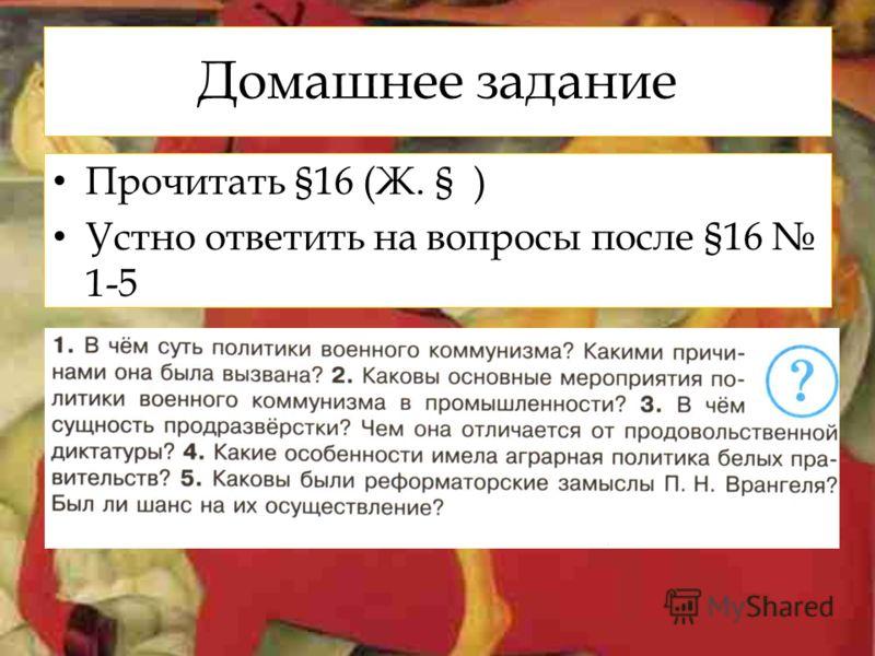 Домашнее задание Прочитать §16 (Ж. § ) Устно ответить на вопросы после §16 1-5