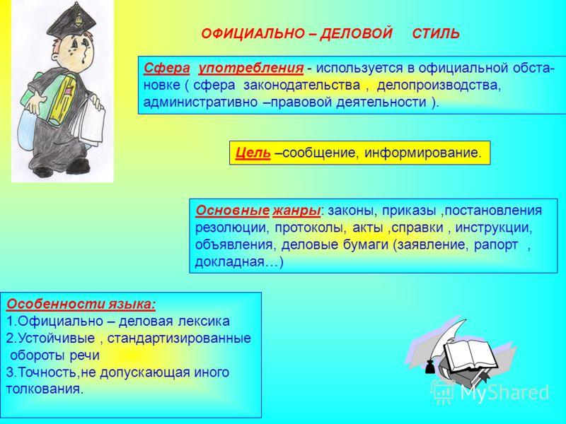 Особенности публицистического стиля речи 1.ЛОГИЧНОСТЬ. 2.ОБРАЗНОСТЬ. 3.ЭМОЦИОНАЛЬНОСТЬ. 4.ОЦЕНОЧНОСТЬ. 5.ПРИЗЫВНОСТЬ. 6.ОБЩЕСТВЕННО-ПОЛИТИ- ЧЕСКАЯ ЛЕКСИКА Важнейшее качество –ОБЩЕДОСТУПНОСТЬ: Она рассчитана на широкую аудиторию и долж- на быть понятн