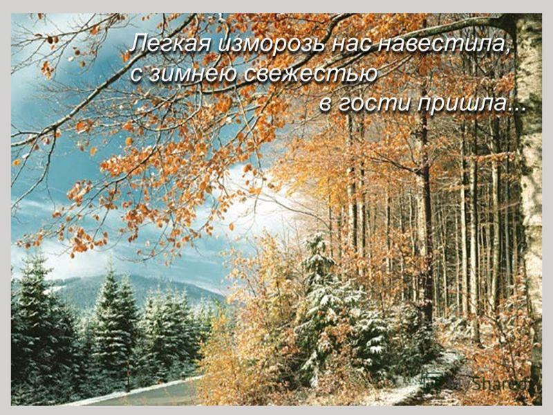 Легкая изморозь нас навестила, с зимнею свежестью в гости пришла... в гости пришла... Легкая изморозь нас навестила, с зимнею свежестью в гости пришла... в гости пришла... 2