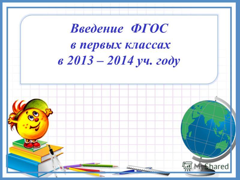 Введение ФГОС в первых классах в 2013 – 2014 уч. году