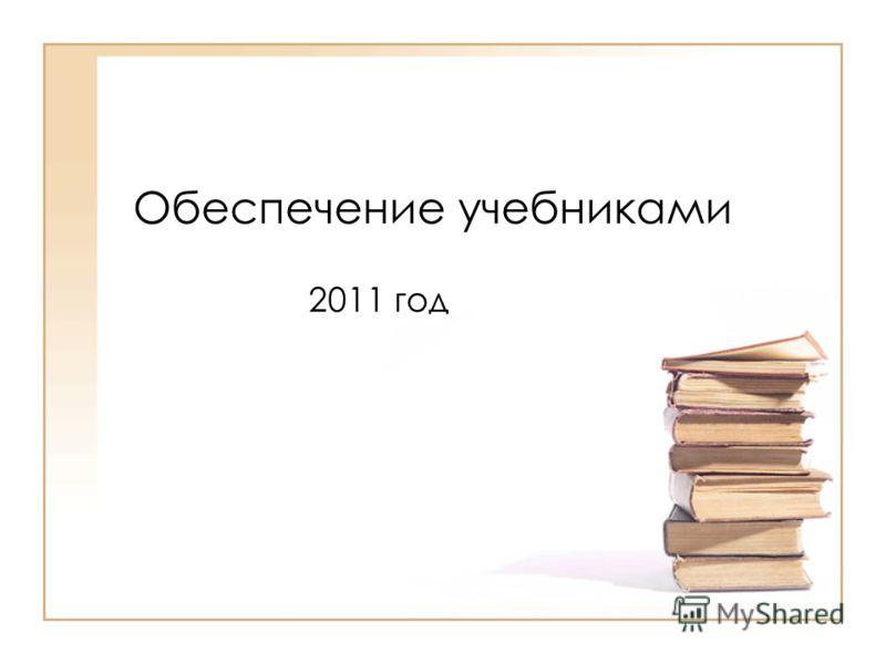 Обеспечение учебниками 2011 год