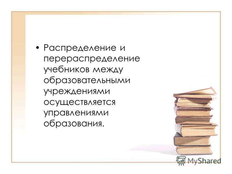 Распределение и перераспределение учебников между образовательными учреждениями осуществляется управлениями образования.