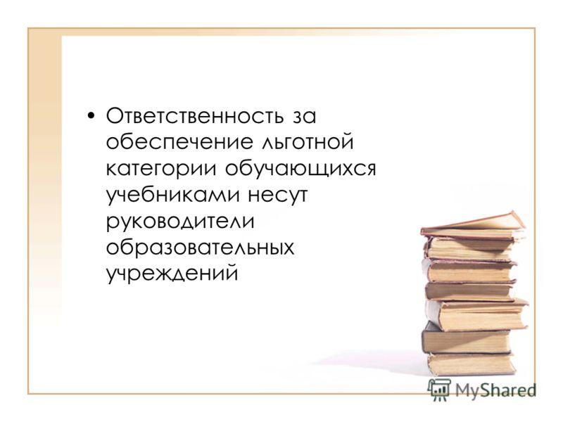 Ответственность за обеспечение льготной категории обучающихся учебниками несут руководители образовательных учреждений