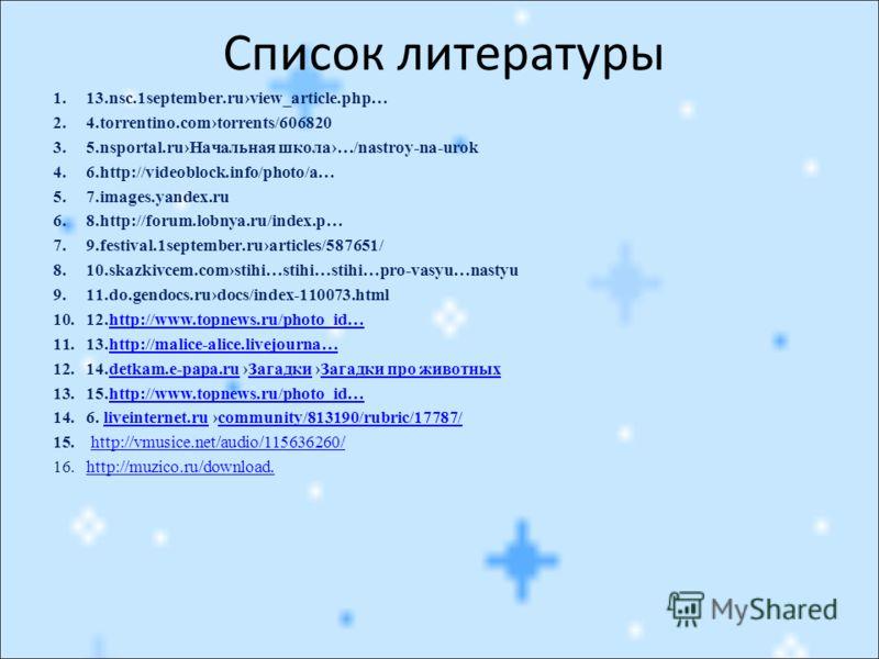 Список литературы 1.13.nsc.1september.ruview_article.php… 2.4.torrentino.comtorrents/606820 3.5.nsportal.ruНачальная школа…/nastroy-na-urok 4.6.http://videoblock.info/photo/a… 5.7.images.yandex.ru 6.8.http://forum.lobnya.ru/index.p… 7.9.festival.1sep