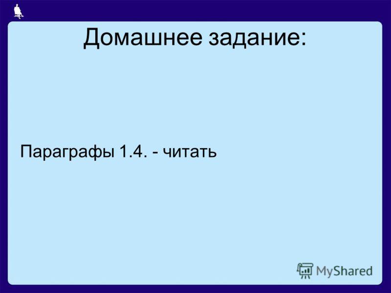 Домашнее задание: Параграфы 1.4. - читать