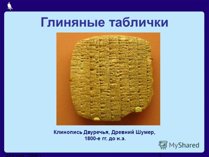 Москва, 2006 г.3 Клинопись Двуречья, Древний Шумер, 1800-е гг. до н.э. Глиняные таблички