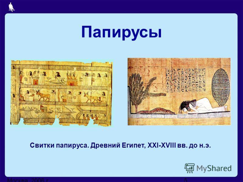 Москва, 2006 г.5 Свитки папируса. Древний Египет, XXI-XVIII вв. до н.э. Папирусы