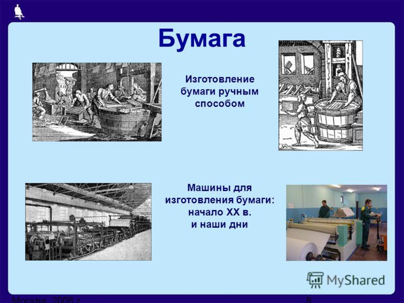 Москва, 2006 г.8 Изготовление бумаги ручным способом Бумага Машины для изготовления бумаги: начало XX в. и наши дни