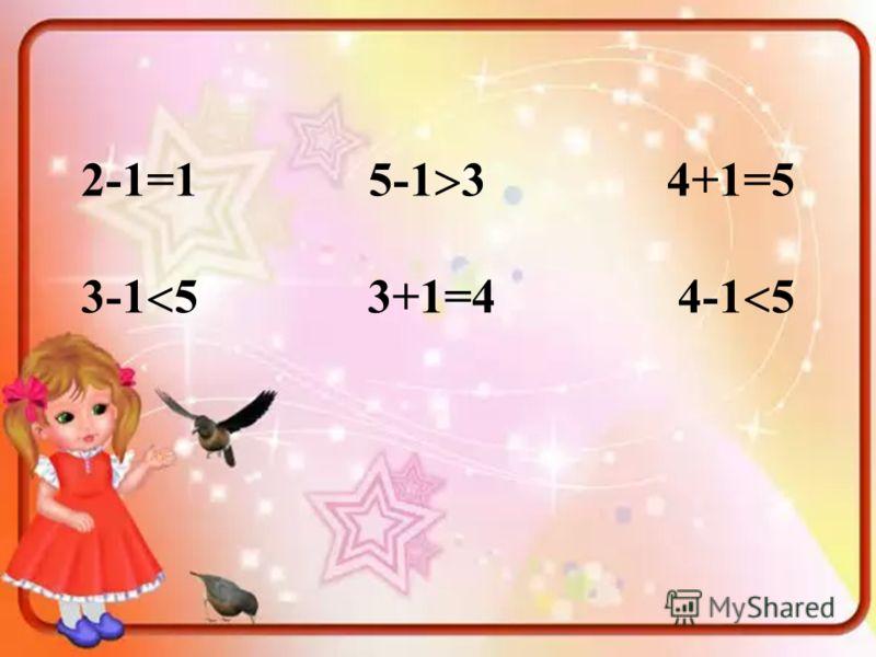 2-1=1 5-1 3 4+1=5 3-1 5 3+1=4 4-1 5