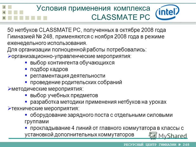 Условия применения комплекса CLASSMATE PC 50 нетбуков CLASSMATE PC, полученных в октябре 2008 года Гимназией 248, применяются с ноября 2008 года в режиме еженедельного использования. Для организации полноценной работы потребовались: организационно-уп