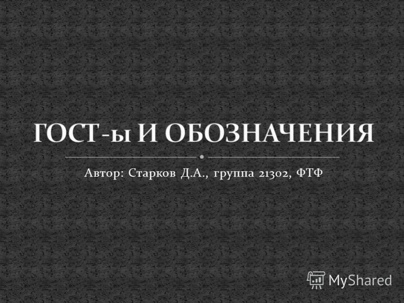Автор: Старков Д.А., группа 21302, ФТФ