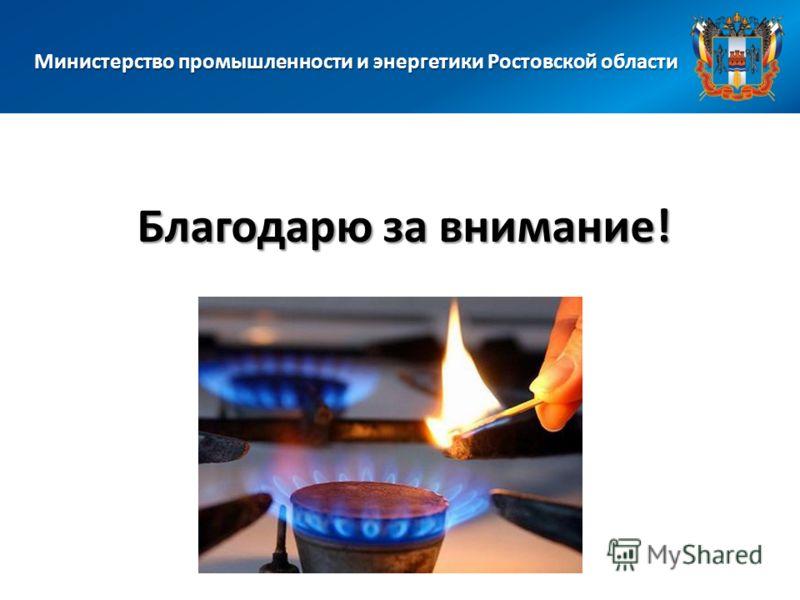 Благодарю за внимание! Министерство промышленности и энергетики Ростовской области
