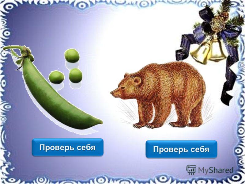 горох Проверь себя медведь Проверь себя