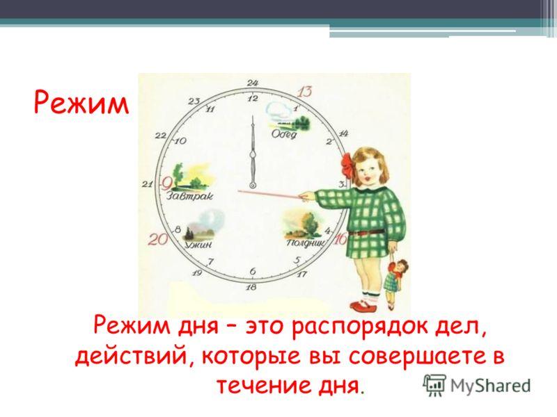Режим дня. Режим дня – это распорядок дел, действий, которые вы совершаете в течение дня.