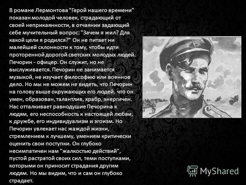 В романе Лермонтова