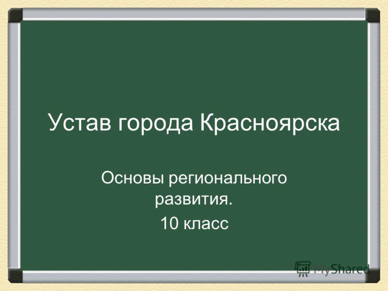 Устав города Красноярска Основы регионального развития. 10 класс