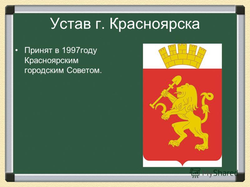 Устав г. Красноярска Принят в 1997году Красноярским городским Советом.