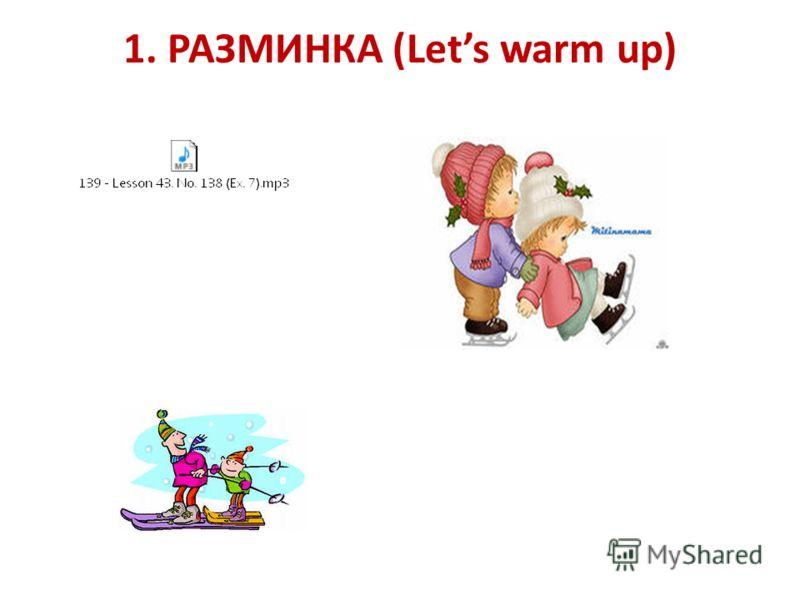 1. РАЗМИНКА (Lets warm up)