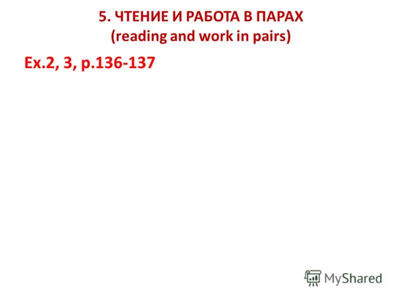 5. ЧТЕНИЕ И РАБОТА В ПАРАХ (reading and work in pairs) Ex.2, 3, p.136-137