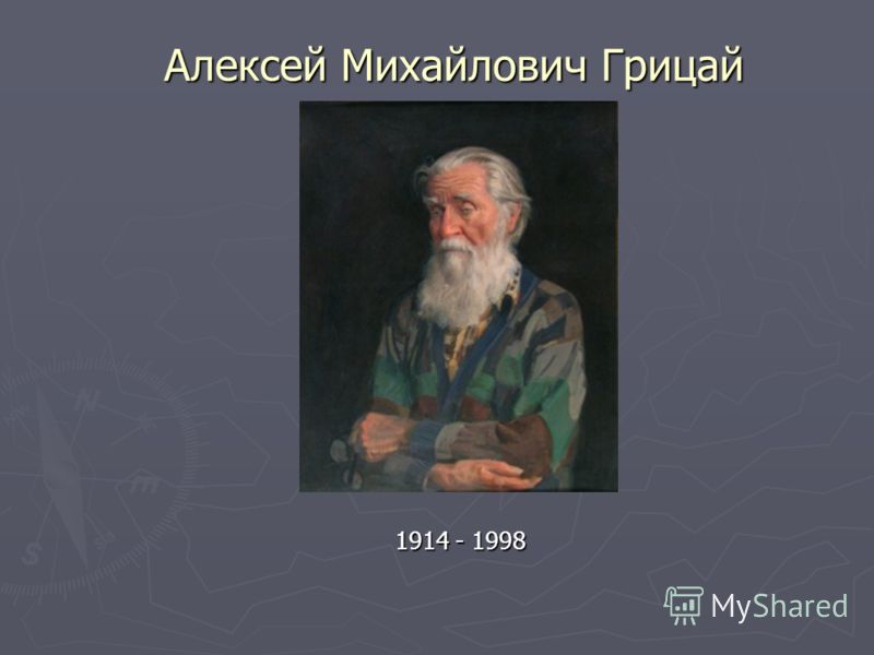 Алексей Михайлович Грицай 1914 - 1998
