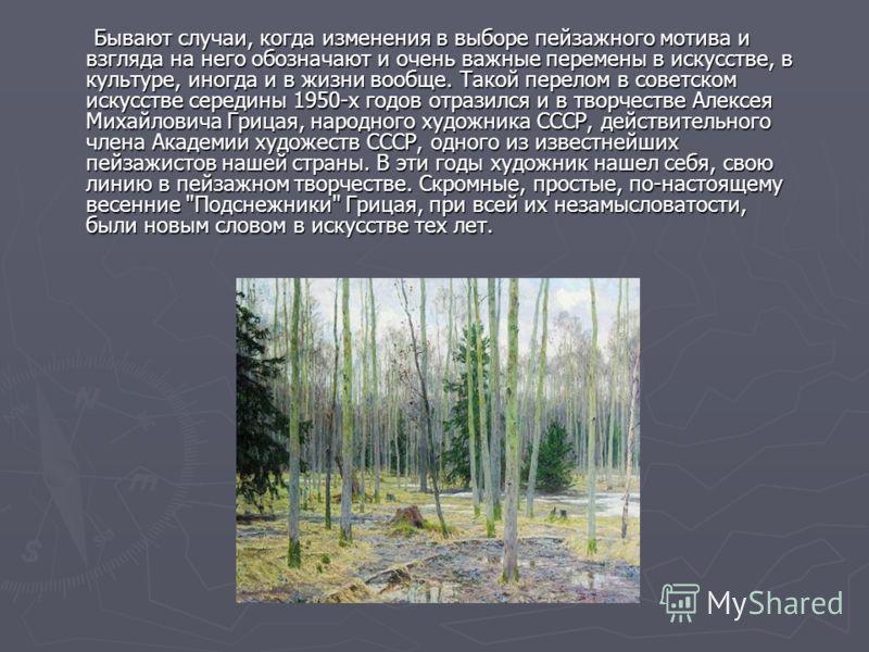 Бывают случаи, когда изменения в выборе пейзажного мотива и взгляда на него обозначают и очень важные перемены в искусстве, в культуре, иногда и в жизни вообще. Такой перелом в советском искусстве середины 1950-х годов отразился и в творчестве Алексе