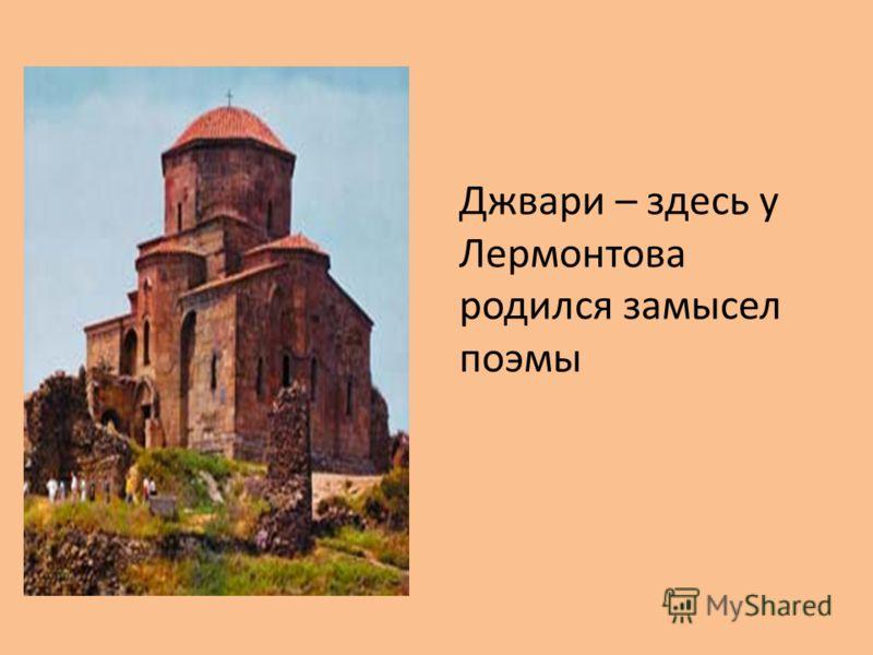 Джвари – здесь у Лермонтова родился замысел поэмы