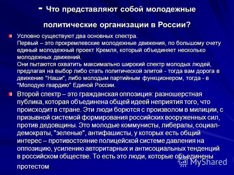 - Что представляют собой молодежные политические организации в России? Условно существуют два основных спектра. Первый – это прокремлевские молодежные движения, по большому счету единый молодежный проект Кремля, который объединяет несколько молодежны